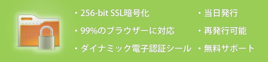 SSLデジタル証明書