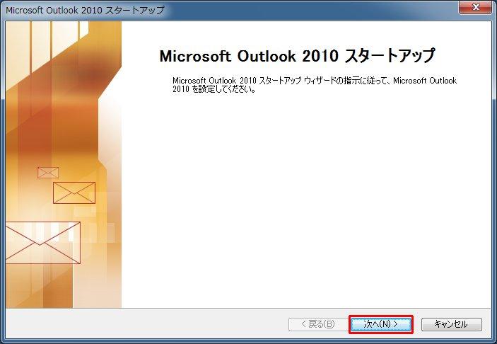 メールアカウントとSMTPポート番号設定2