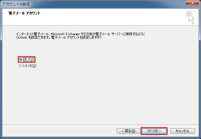 メールアカウントとSMTPポート番号設定3