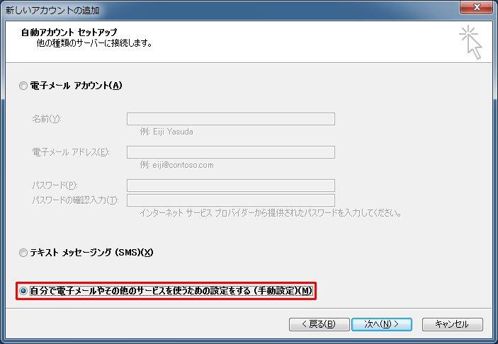 メールアカウントとSMTPポート番号設定4