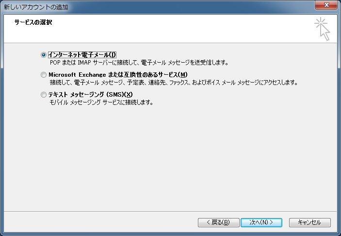 メールアカウントとSMTPポート番号設定5