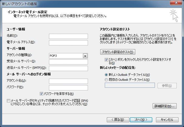 メールアカウントとSMTPポート番号設定6