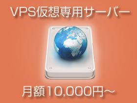 VPS海外サーバー