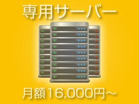 Windowsサーバー 専用