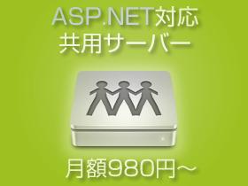 ASP.NETホスティング