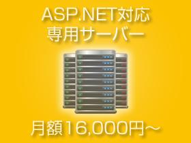 ASP.NETホスティング専用サーバー