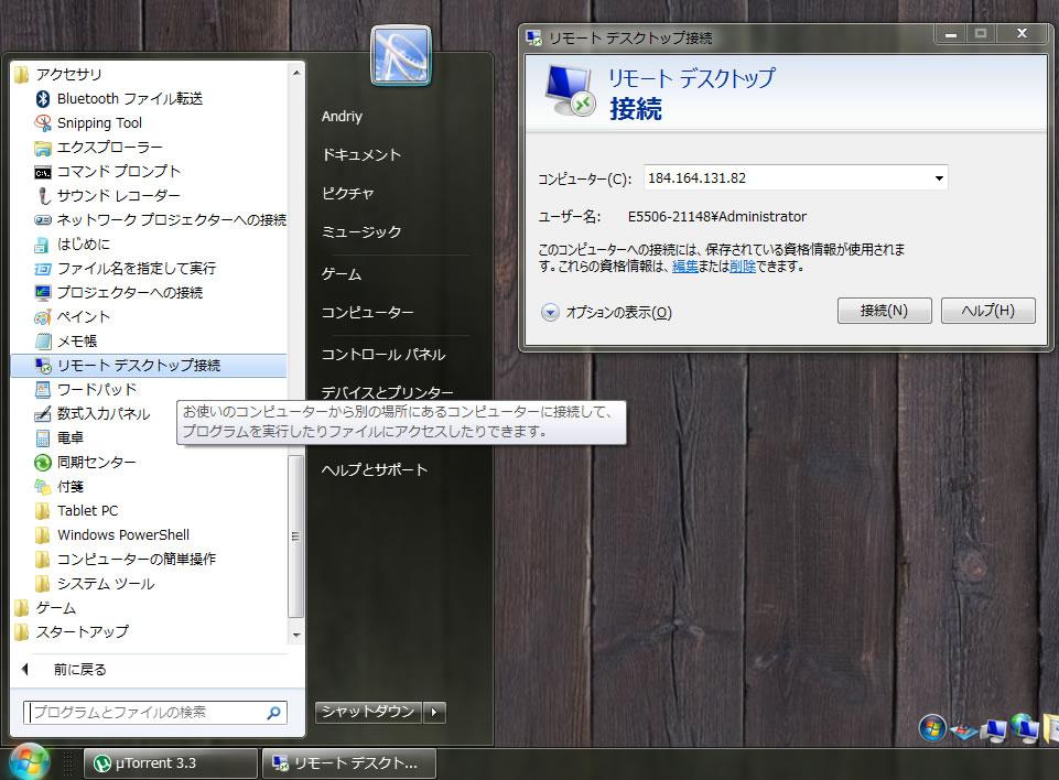 リモートデスクトップ経由でアクセス