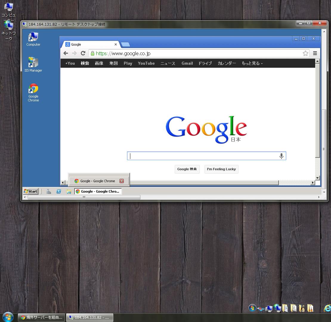 リモートデスクトップ経由でブラウザー