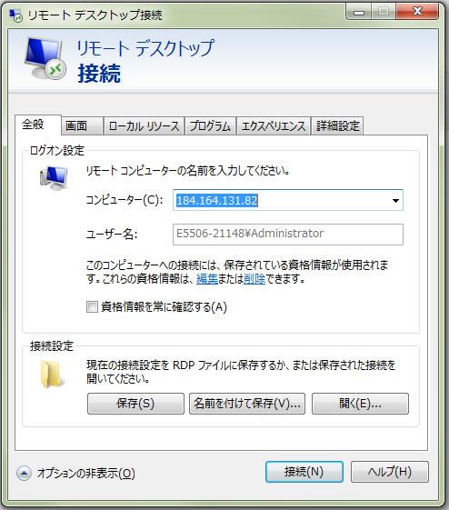 リモートデスクトップオプション