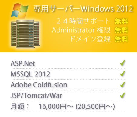 Windows専用サーバー2012, MSSQL 2012, ASP.NET, Tomcat JSP サーバー