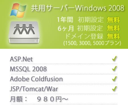 Windows共用サーバー 月額980円~ ASP.NET, ColdFusion MsSQL 2008